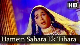 Hamein Sahara - Mahipal - Ragini - Cobra Girl - Asha Bhosle - Best Hindi Songs