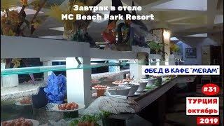 Отдых в Турции. Что дают на завтрак в отеле MC Beach Park Resort? Обед в кафе. Часть 31-я.