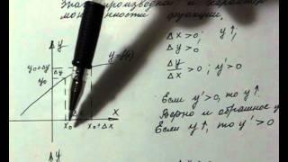 08 Знак производной и характер монотонности функции