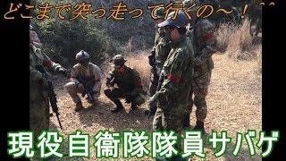 サバゲ GATE自衛隊 現役 自衛隊隊員サバゲ 10名で戦術を立てるがばらばら!カスみたいな撮影隊員サバゲーになった!