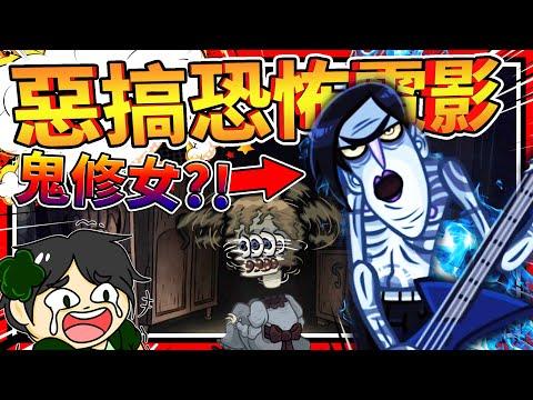 惡搞恐怖電影角色!! 鬼修女直接惡搞成搖滾樂手?!! ➤ 歡樂恐怖 ❥ Troll Face Quest: Horror