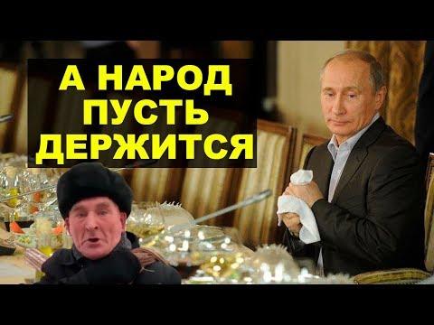 Банкет в Кремле за 12 млн рублей