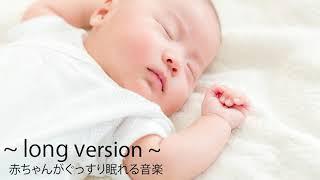 新生児 寝る 音楽 #1 -  赤ちゃん 泣き止む - いい子供みたい寝るね