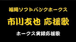 市川友也選手の応援歌です。 曲は過去に同じく捕手として日ハムから移籍...