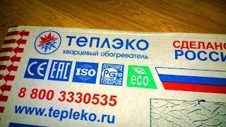 ТеплЭко, ОБЗОР ОБОГРЕВАТЕЛЯ НОВОГО ПОКОЛЕНИЯ )))