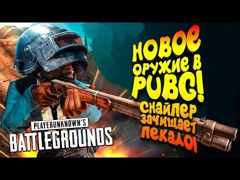 НОВОЕ ОРУЖИЕ В PUBG! - ЗАЧИСТКА ПЕКАДО! - ШИМОРО В Battlegrounds