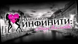 """Реалити-шоу """"Инфинити""""Найди свою любовь"""" 49 выпуск"""