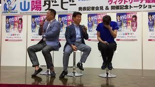 河本監督、眞鍋GM、山口舞トークショー