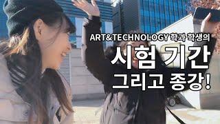 서강대 아트&테크놀로지학과 학생의 시험 기간&종강 브이로그   VLOG
