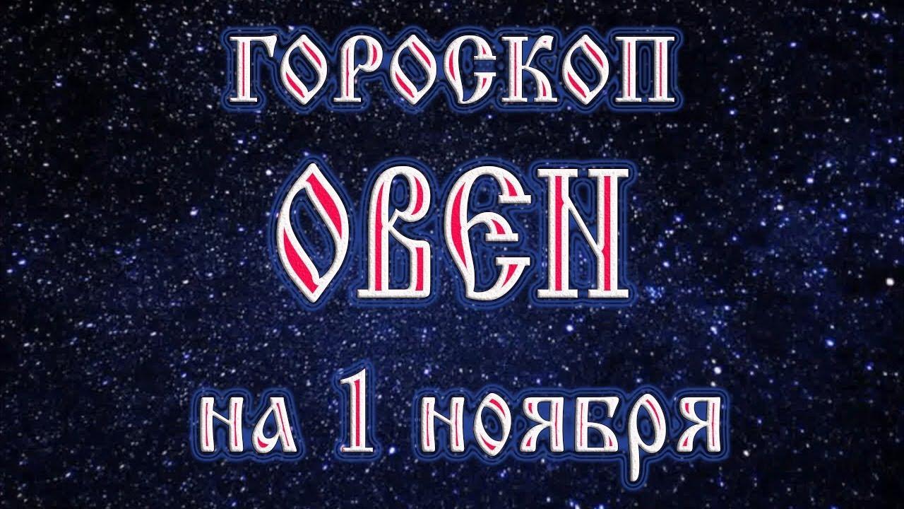 Тюль шторы гороскоп на сегодня овен 5 октябрч 2017 надевают колготки