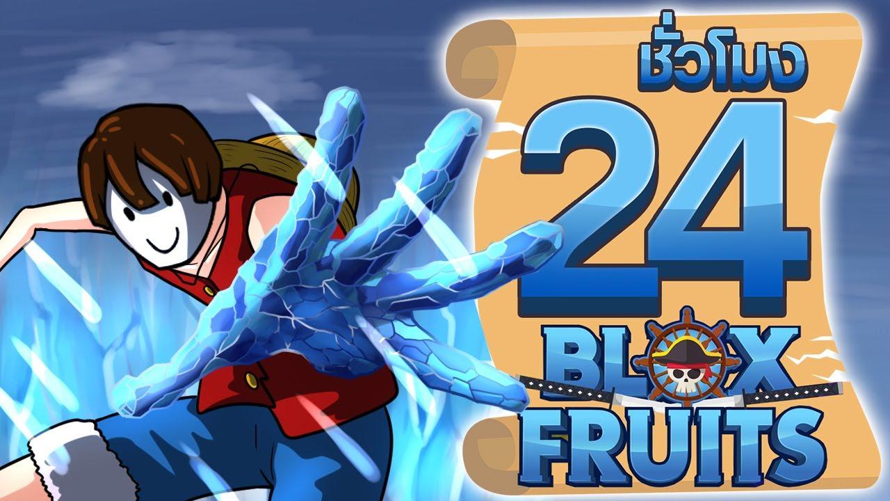 24ชั่วโมง ในBlox Fruit ผลปีศาจที่สามารถชนะทะเลได้! ep.27