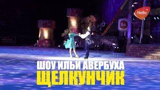 Шоу Щелкунчик Илья Авербух
