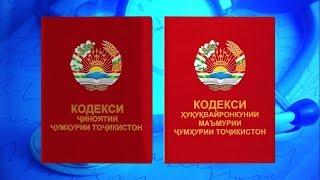 Таъғирот дар моддаи 210-и кодекси ҷиноятии Ҷумҳурии Тоҷикистон