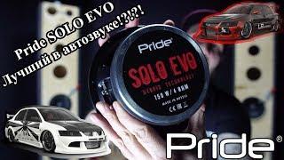 Pride SOLO EVO, лучший в автозвуке!?!?! Эту пару мы ПОДАРИМ!!!