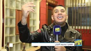 """ سهرانين "" تعرف علي تفاصيل احدث كليب للنجم محمود الليثي | it's showtime"