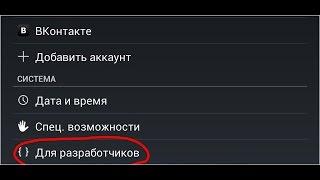 видео Все о функциях разработчика в вашем телефоне