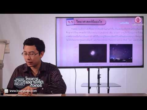 วิทยาศาสตร์  1 พื้นฐาน ม.1 เล่ม.1 part1