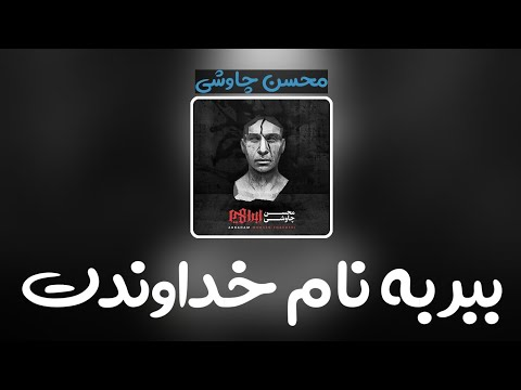 Mohsen Chavoshi-Bebor Be Name Khodavandat(kurdish subtitle)||محسن چاوشی-ببر بە نام خداوندت