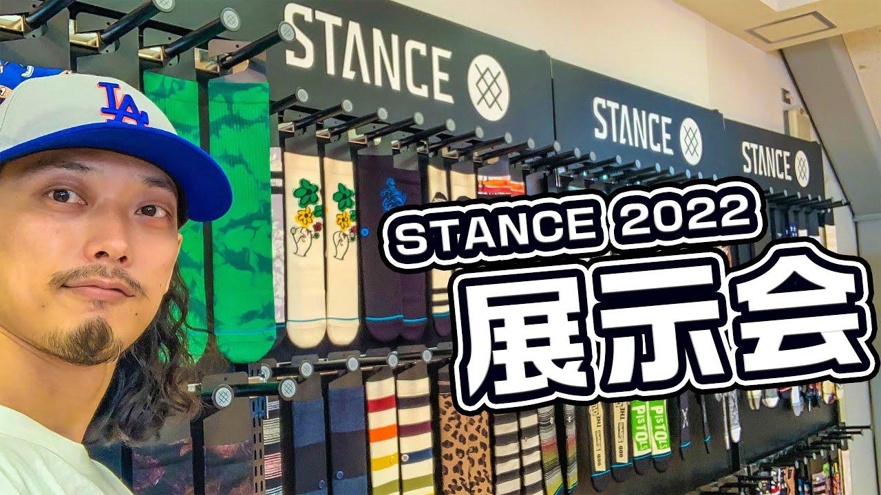 【ゆるVLOG】靴下ならやっぱりこのブランド!STANCEの展示会に行ってきた!