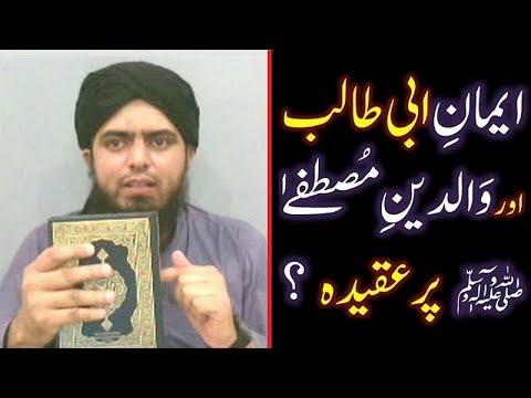 98-Mas'alah: EMAAN-e-ABE TALIB aur WALIDAIN-e-MUSTAFA ﷺ say motalliq Saheh AQEEDAH kia hai ???