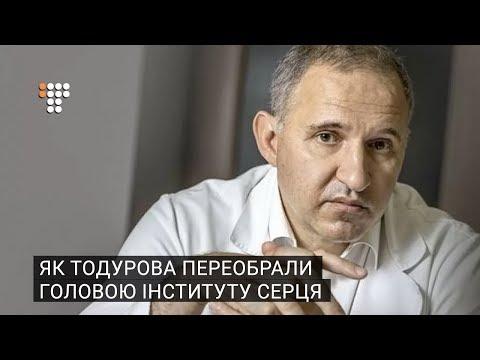 Громадське Телебачення: Як Тодурова переобрали головою Інституту серця