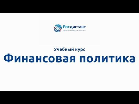 """Вводная видеолекция """"Финансовая политика"""""""