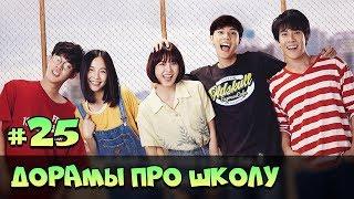 ДОРАМЫ О ШКОЛЕ 2019 ♥ СЕРИАЛЫ ПРО ШКОЛУ и ЛЮБОВЬ ♥ Лакорны и Корейские сериалы #66