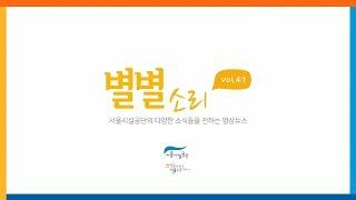 서울시설공단 영상뉴스 별별소리 Vol.47썸네일