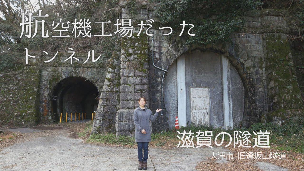 スポット 滋賀 県 心霊