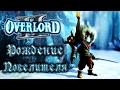 Overlord 2 Обзор игр Первый взгляд Рождение Повелителя mp3