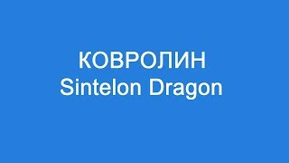 Ковролин Sintelon Dragon: обзор коллекции