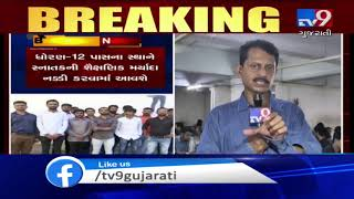 UPDATE : Bin Sachivalay Clerk & Office Assistant Exam cancelled , candidates fume | Tv9GujaratiNews