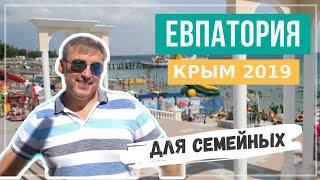 Евпатория Крым. Курорт, который выбирают для семейного отдыха.