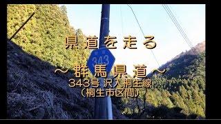 県道を走る:群馬県道343号 沢入桐生線【桐生市区間】[2014年12月]