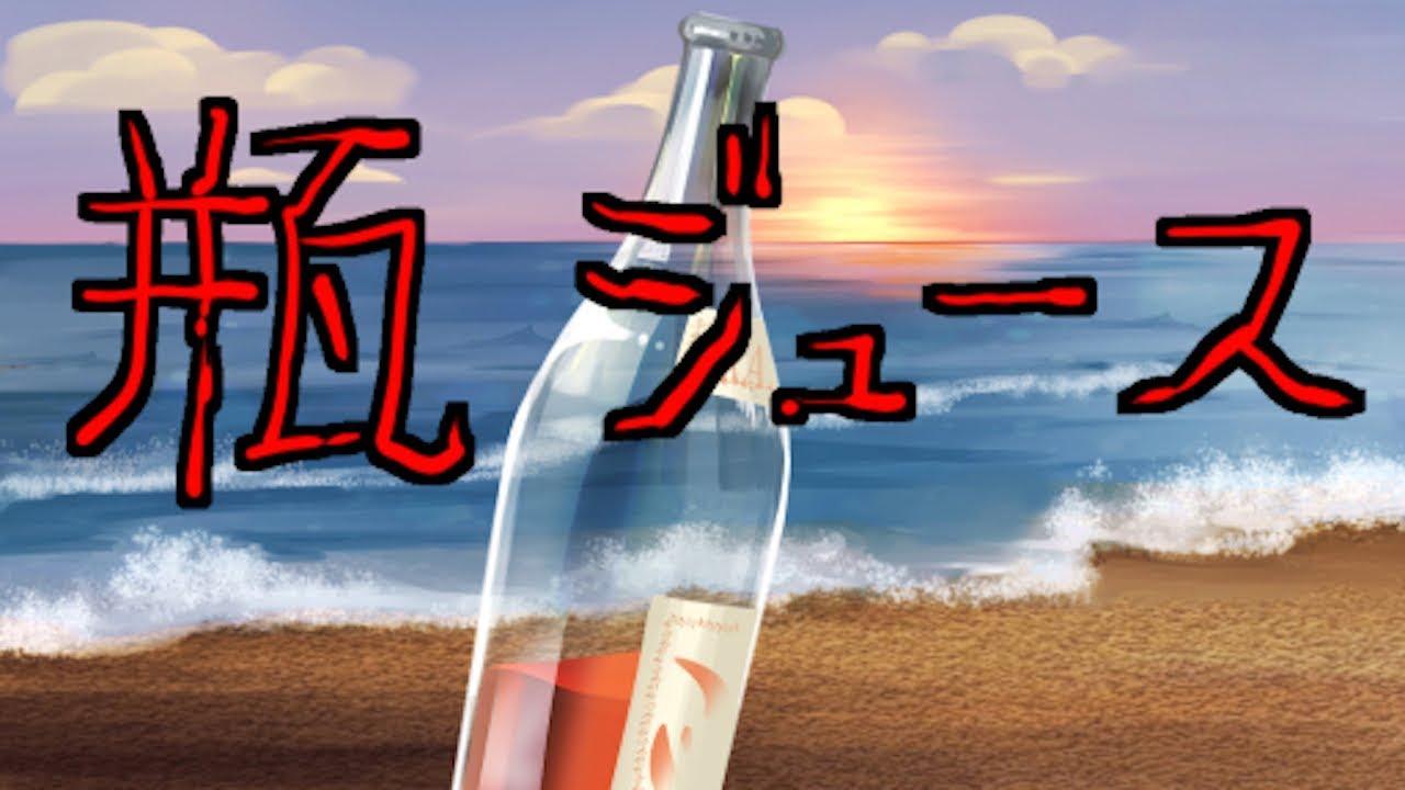 【心霊】瓶ジュース