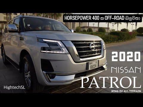 Nissan Patrol 2020 Sinhala Introduction Youtube
