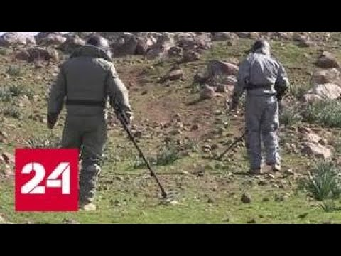 Сирию разминируют армянские саперы - Россия 24