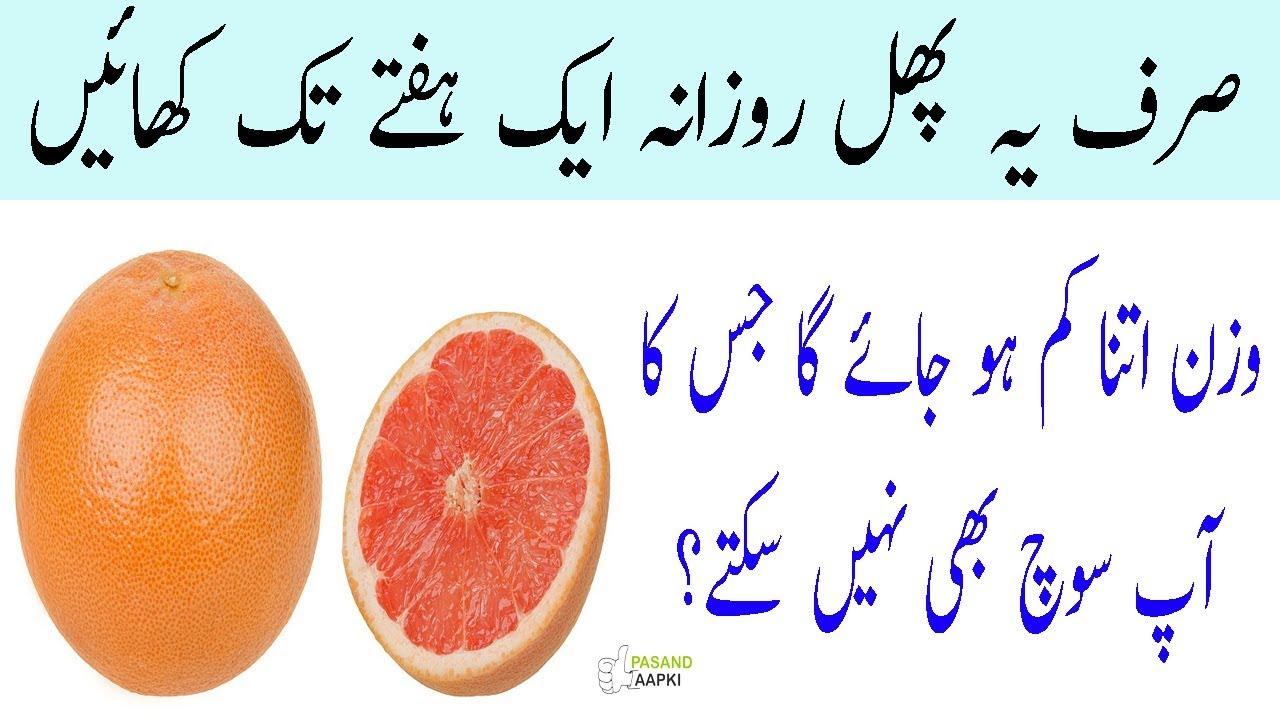 grapefruit : grapefruit benefits : grapefruit juice information in urdu with Dr Khurram:Pasand Aapki