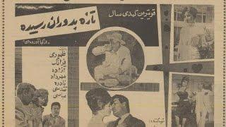 فیلم قدیمی ایرانی تازه به دوران رسيده ( ۱۳۴۰ )