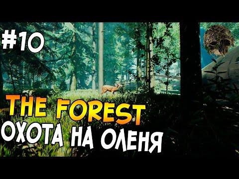 The Forest ► Охота на оленя ► Кооп#10
