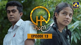 Chalo Episode 13    චලෝ      29th JULY 2021 Thumbnail