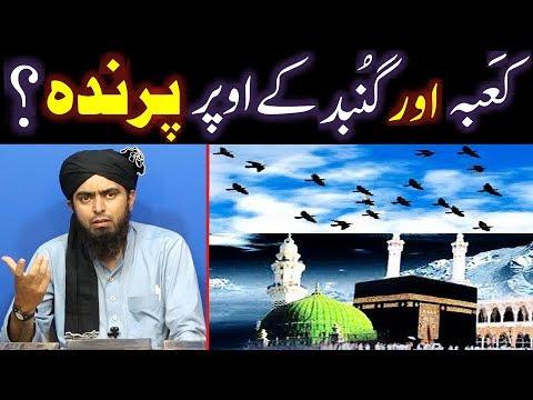 Kia KABAH aur GUNBAD kay oper say PRINDAH Nahin Guzer Sakta ??? (By Engineer Muhammad Ali Mirza) Mp3