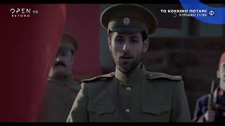 Το κόκκινο ποτάμι - Επεισόδιο 23, Trailer | Κάθε Κυριακή στις 21:00 | OPEN TV