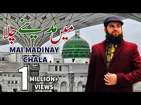 Mai Madinay Chala | Hafiz Ahmed Raza Qadri | 22 Sehar Transmission | Ramadan 2018