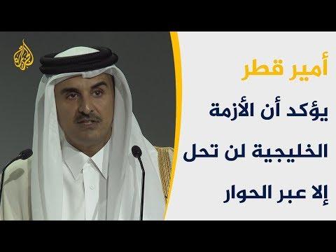 الأزمة الخليجية.. هل من حاجة لإعادة تشكيل التحالفات بالمنطقة؟  - نشر قبل 8 ساعة