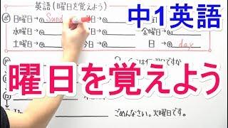 Download Video 【英語】中1-8 曜日を覚えよう MP3 3GP MP4