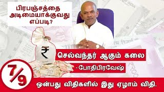 How to Become Rich Rule Seven Out of Nine Bodhi Pravesh