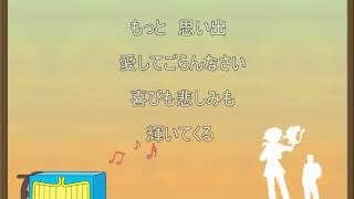 家なき子レミのエンディングテーマ、 「しあわせの予感」のコピーによる...