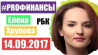 ПРО финансы 14 сенября 2017 года Олег Ельцов