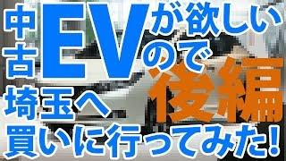 49.8万円の中古電気自動車 i-MiEV を買ってみた!